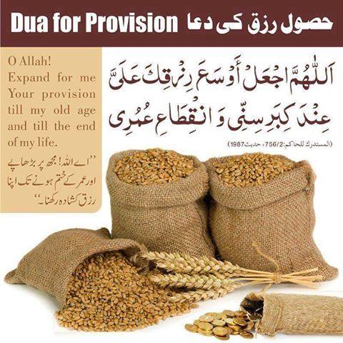 Dua for Provision