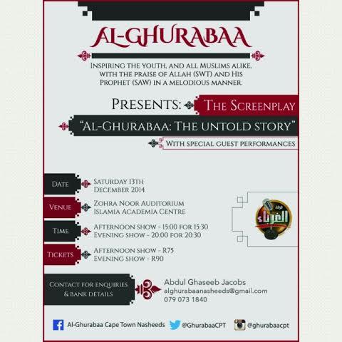alghurabaa nasheeds