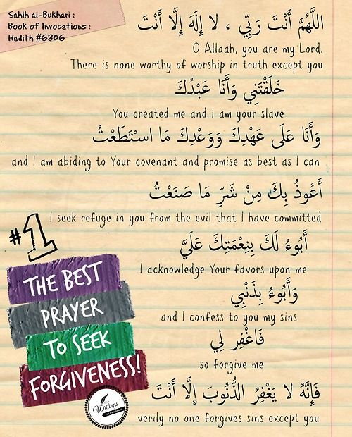Dua: Seeking Forgiveness