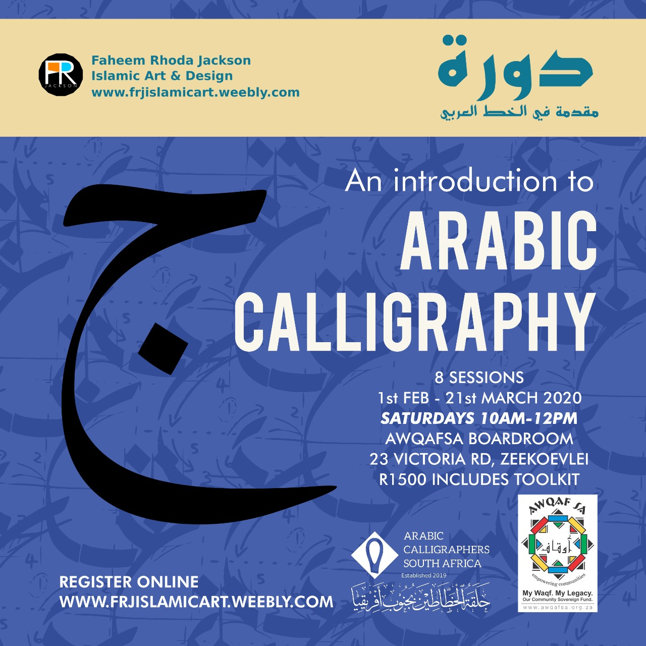CPT: Introduction to Arabic Calligraphy